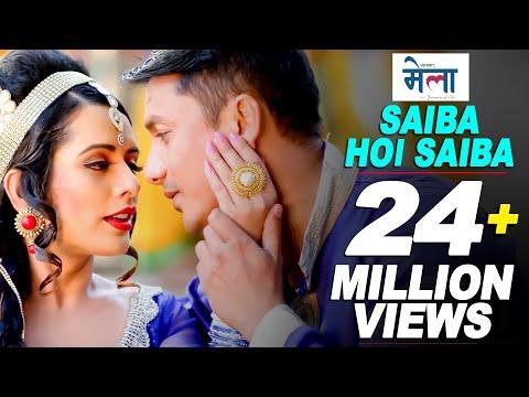 Parichaya Pau (Saiba Hoi Saiba) - New Nepali Movie MELA 2017 Ft. Pabitra Acharya, Gajit Bista