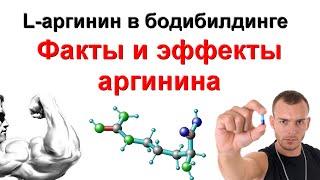 L аргинин в бодибилдинге, Факты и эффекты l аргинина, как принимать l arginine