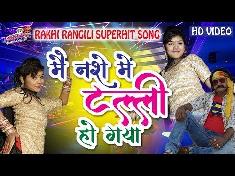 Rakhi Rangili New Song 2018 - मैं नशे में टल्ली हो गया - Rakhi Rangili का बिलकुल नया राजस्थानी धमाका