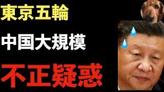 東京五輪、中国の大規模不正疑惑が浮上!女子競技に男性疑惑!卓球の不正ラバー!ウエイトリフティング、陸上【Masaニュース雑談】