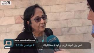 مصر العربية | لميس جابر: السياحة الروسية لن تعود إلا بضغط الشركات