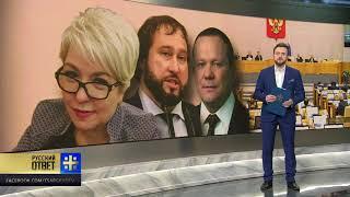 Бунт в «Единой России»: десятки депутатов открыто саботируют линию партии