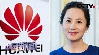 [中国新闻] 中国外交部:敦促美方立即释放孟晚舟 | CCTV中文国际