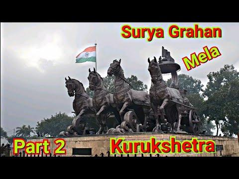 Surya Grahan Mala Braham Sarovar Kurukshetra Part 2 2019