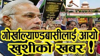 पहिलो पटक गोर्खाल्याण्डको पक्षमा भारतीय उच्च अदालतले गर्यो यस्तो निर्णय ! Gorkhaland Strike.