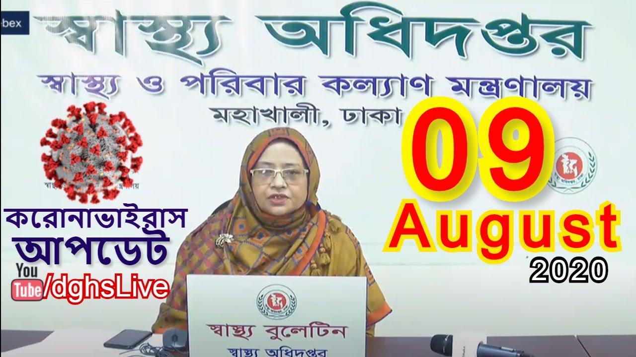 প্রতিদিনের করোনা আপডেট । স্বাস্থ্য বুলেটিন । 09 August | COVID19 | DGHS | DHAKA | BANGLADESH