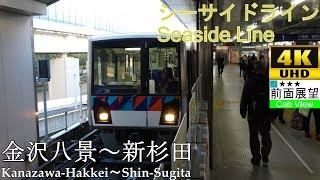 【4K前面展望】横浜シーサイドライン(金沢八景~新杉田)
