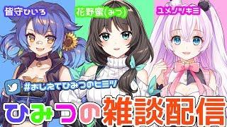 [LIVE] ENTUM女子組初集結!🌻🌸🐰【ひみつコラボ】