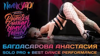 БАГДАСАРОВА АНАСТАСИЯ ★ SOLO PRO ★ Project818 Russian Dance Festival ★ December 2-3, Moscow 2017