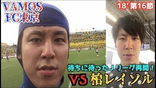 【公式】ハイライト:柏レイソルvsFC東京 明治安田生命J1リーグ 第1...