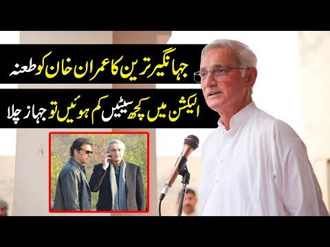 Jahangir Tareen Ka Imran Khan Ko Tana   PTI Ka Muffler Pehanay Se Inkar