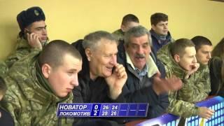 Волейбол. Новатор  - Локомотив. 2-а гра