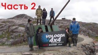 Кольский 2016 Часть 2
