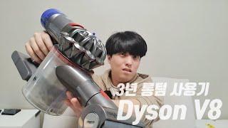 다이슨 v8 청소기 3년 사용기 (롱텀 사용 리뷰)