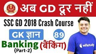 9:00 PM - SSC GD 2018 | GK by Sandeep Sir | Banking (Part-2)