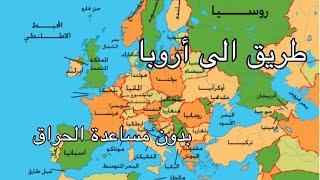 طريقة هجرة من تركيا إلى أوروبا 2019 Vlog011 بدون Harag Youtube