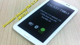 Прошивка Samsung Tab 3 7.0 SM-T211 Удаленно