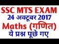 Maths SSC MTS 2017 || 24 October को ये पूछा गया || Maths Questions Asked | SSC MTS EXAM Maths