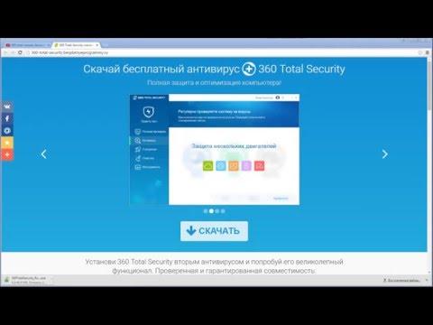 360 Total Security скачать бесплатно на русском