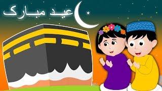 Eid Mubarak Song 2018 | عید آی دھیرے دھیرے | Eid Aayi Dheere Dheere | Eid Special Collection