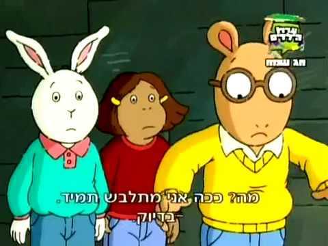 ארתור פרק 171