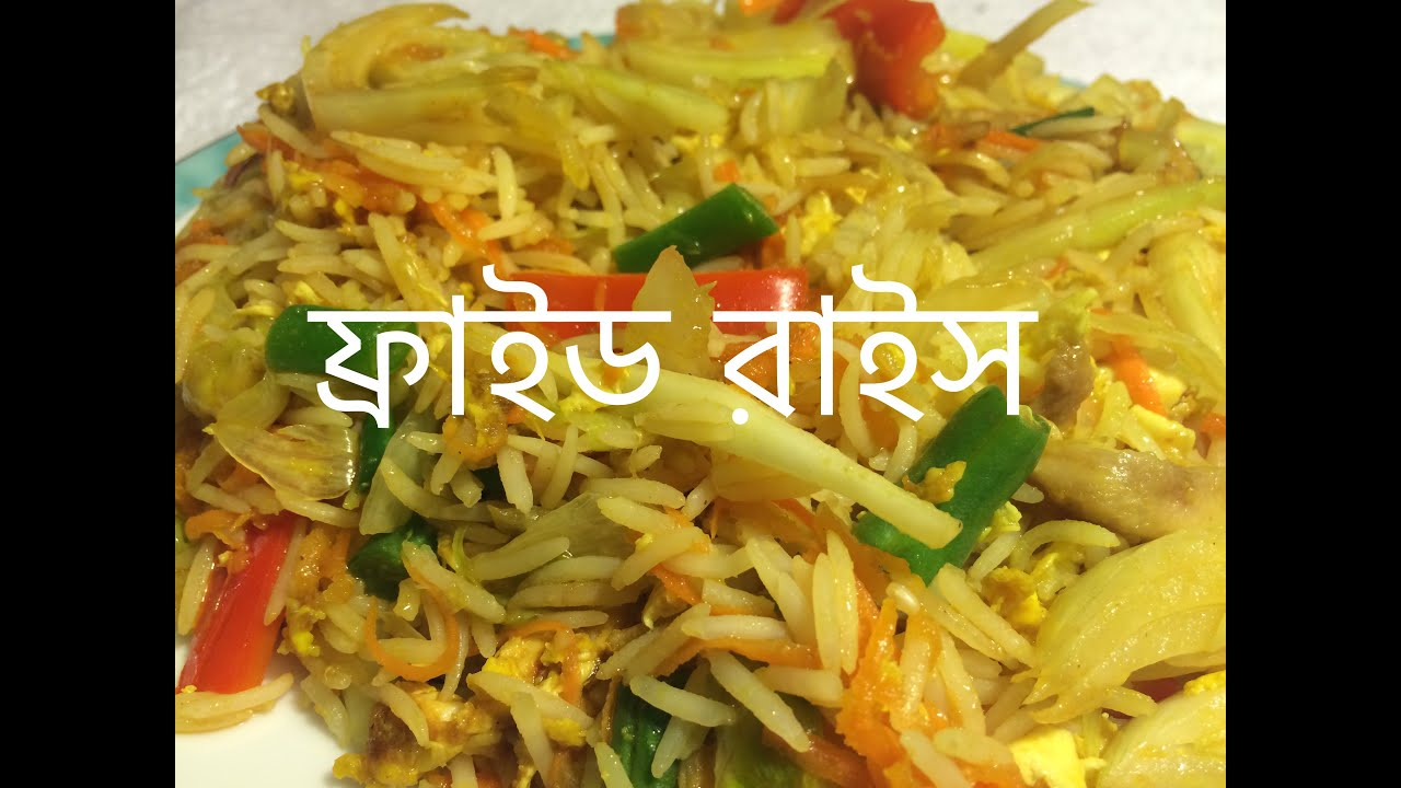 egg fried rice with chicken recipe sylheti egg fried rice with chicken recipe sylheti ranna bangladeshi cooking in bangla desi food youtube forumfinder Choice Image