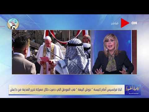 كلمة أخيرة -لميس الحديدي: الموصل كانت نقطة مهمة في زيارة بابا الفاتيكان للعراق..وتكشف دلالات الزيارة