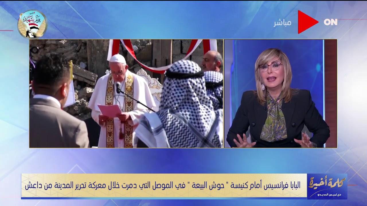 كلمة أخيرة -لميس الحديدي: الموصل كانت نقطة مهمة في زيارة بابا الفاتيكان للعراق..وتكشف دلالات الزيارة  - نشر قبل 4 ساعة