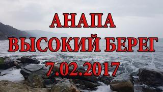 Спуск к морю в Анапе 40 лет победы Витязево Джемете 7.02.2017(Добавляйтесь в инстаграмм, там будут прямые трансляции с моря, у нас все еще пасмурно, по этому решил вам..., 2017-02-07T20:08:46.000Z)
