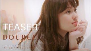 M/V TEASER - รักเธอเท่าที่เธอไม่รัก (0%) | DoubleBam