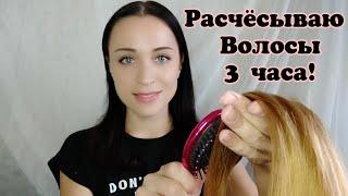 АСМР Расчёсывание Волос 3 часа! ~ ASMR Combing Hair 3 Hours!