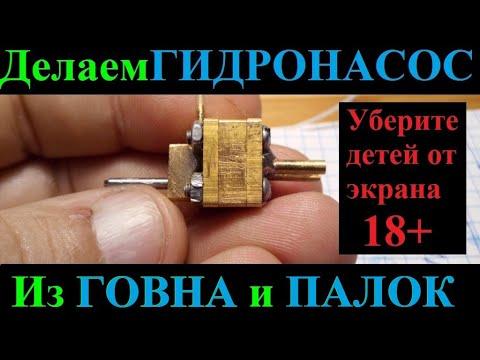Делаем МИКРО ГИДРОНАСОС для RC радиоуправляемых моделей