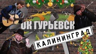ОК Гурьевск. №21 Калининград