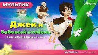 мультфильм и сказки для детей  Джек и бобовый стебель - сказка