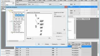 КОМПАС Электрик  Часть 7 Разработка документации на Программируемый логический контроллер