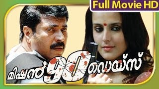 Malayalam Full Movie New Releases - Mission 90 Days - Full Length Malayalam Movie