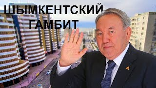 Назарбаев раздробил южный клан/ БАСЕ