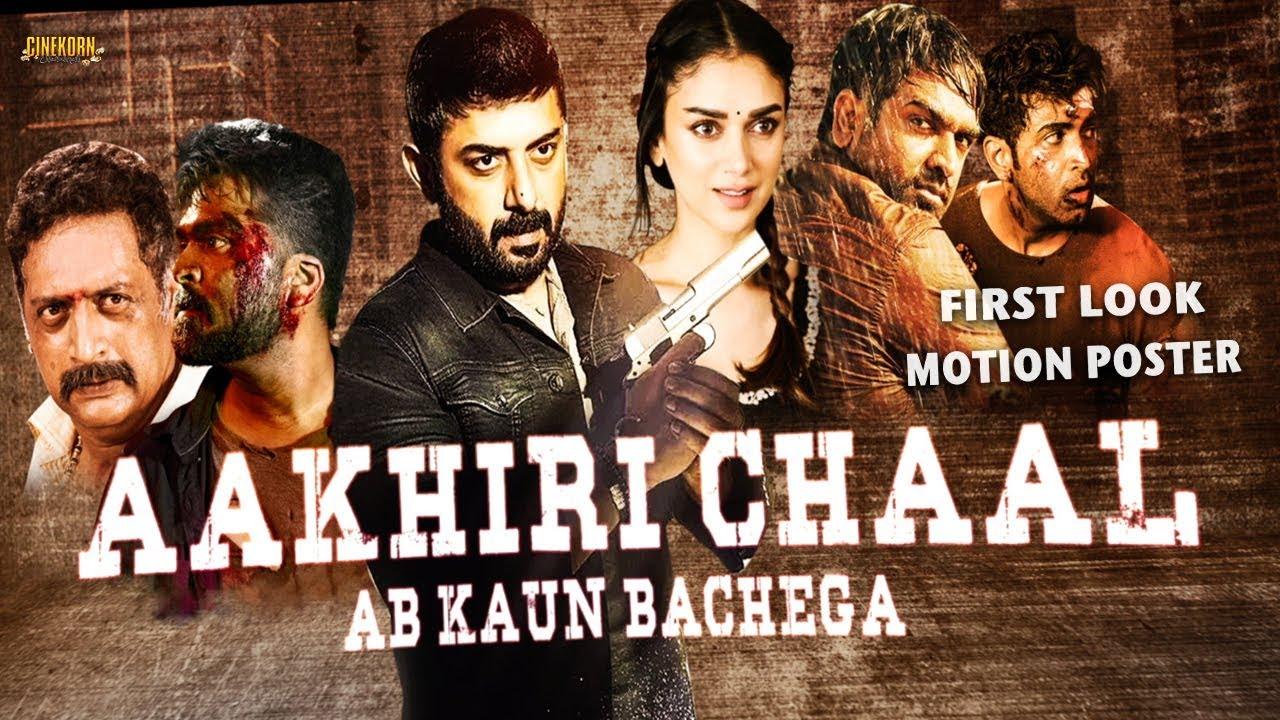 Aakhri Chaal Ab Kaun Bachega 2019 In Hindi 720p 600 MB