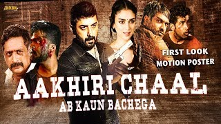 Aakhri Chaal Ab Kaun Bachega (Chekka Chivantha Vaanam) Upcoming Hindi Dubbed Movie 2019