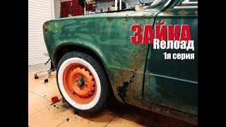 Зайка Rелоад 1я серия. Или, как починить старую и ржавую машину.