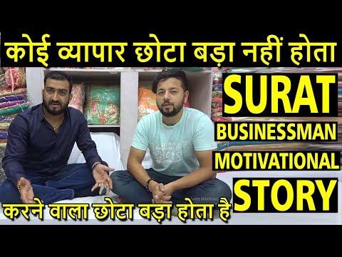 गांव से शुरू किया आज विदेशो मे करते है एक्सपोर्ट   Surat Businessman Motivational Story