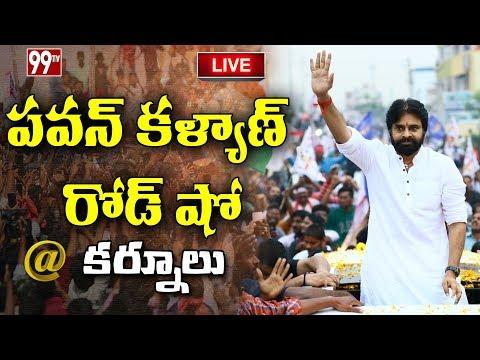 Pawan Kalyan Kurnool Tour | Janasena Porata Yatra | #PawanKalyan | #Janasena | LIVE | 99TV Telugu