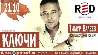 Большой сольный концерт группы КЛЮЧИ 21 октября 2017 в клуб RED Москв