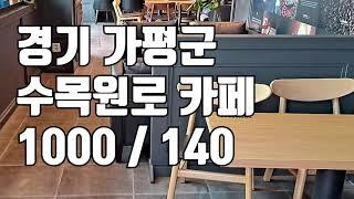 [카페임대] 경기 가평군 수목원로 카페 직거래 매물 카…