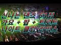 30/40/50/60/대가 좋아하는 신나는 댄스 61집 가요+팝+트로트 나이트 클럽 NON-STOP REMIX