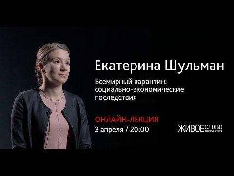 Екатерина Шульман - о последствиях всемирного карантина
