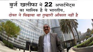 Indian industrialist Owner of 22 flats in Burj Khalifa (बुर्ज खलीफा में 22 अपार्टमेंट्स का मालिक)
