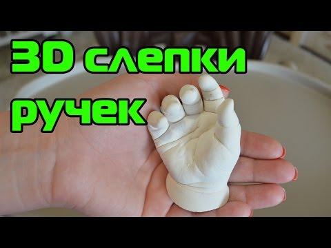 Делаем СЛЕПОК Ручки Гипсовый Беби ножка и ладошка - Production Of Cast Handles Child