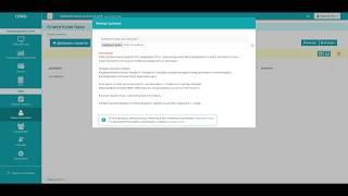 видеоурок 2. Работа с клиентской базой в CRM-системе для Соляной пещеры