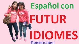 Испанский язык. Урок 4. Приветствия
